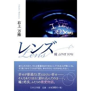 オリジナル恋愛小説【レンズ-瞳 LOVE YOU-】紙書籍(その他)