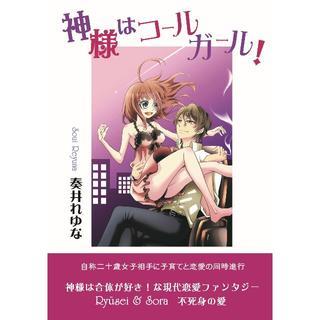 オリジナル恋愛小説【神様はコールガール!】紙書籍(その他)