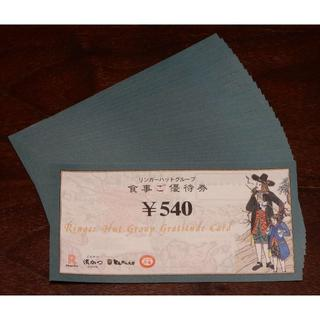 ◇リンガーハット 株主優待券13,500円分◇(レストラン/食事券)