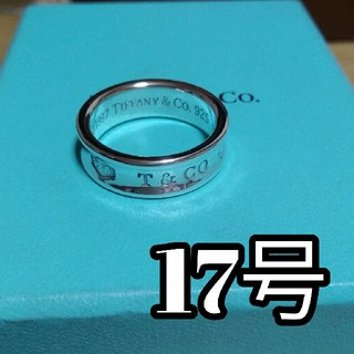 Tiffany & Co. - ☆鏡面仕上げ☆ 17号 TIFFANY 1837 ティファニー リング 指輪