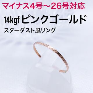 14kgf ピンクゴールド/ストレート・キラキラ  13号  (リング(指輪))