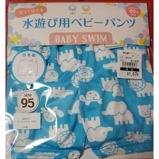 新品 水着 95 男の子 ベビー スイム 日本製 水遊び ベビーパンツ