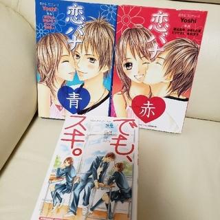 恋バナ青、赤、でも、スキ。三冊セット(少女漫画)