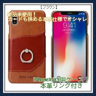 386f1d7909 iPhone X/Xs 本牛革 ケース リング付 カード収納 ブラウン(iPhoneケース)