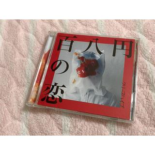 クリープハイプ 百八円の恋(ポップス/ロック(邦楽))