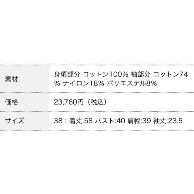 ENFOLD(エンフォルド)の◼︎土日限定価格◼︎ENFOLD COハーフミラノ 立体スリーブプルオーバー   レディースのトップス(カットソー(長袖/七分))の商品写真