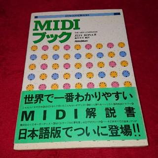 MIDIブック 初心者用【書き込みあり】写真参照(MIDIコントローラー)