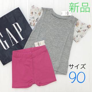 ベビーギャップ(babyGAP)のbaby GAP Tシャツ&パンツ セット  サイズ90 新品(Tシャツ/カットソー)