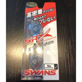 スワンズ(SWANS)の新品 半額●スワンズ SWANS クッション付ゴーグル SRX-M 水泳 競泳(マリン/スイミング)