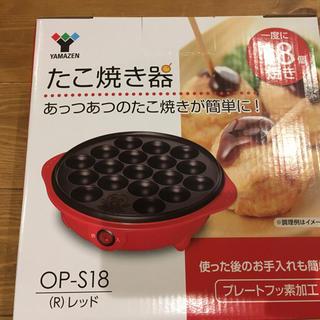 山善 - 新品・未使用  たこ焼き器18個焼
