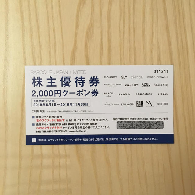 moussy(マウジー)のバロックジャパンリミテッド 株主優待券 チケットの優待券/割引券(ショッピング)の商品写真