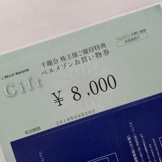 ベルメゾン(ベルメゾン)のベルメゾンお買い物券 8000円(ショッピング)