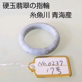 No.0237 硬玉翡翠の指輪 ◆ 糸魚川 青海産 ラベンダー ◆ 天然石(リング(指輪))