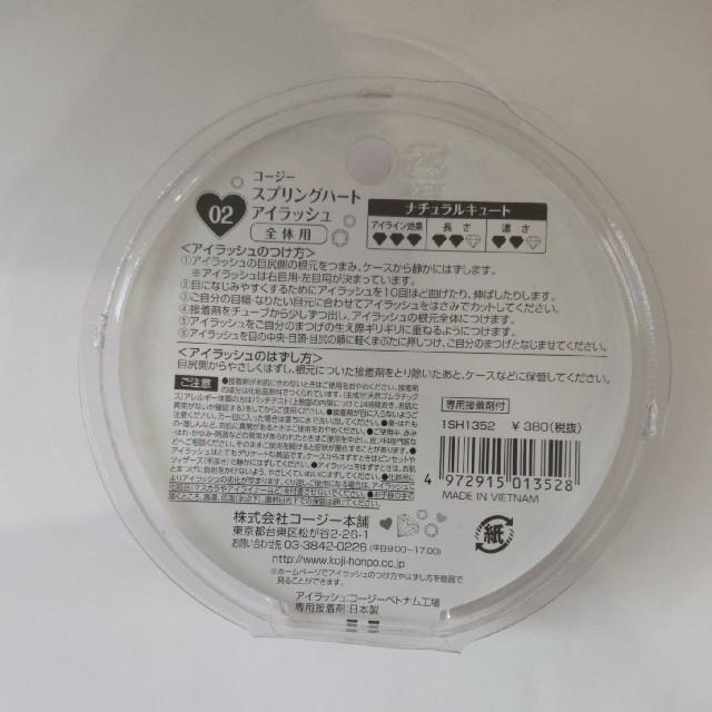 コージー本舗(コージーホンポ)のコージースプリングハートアイラッシュ02新品 コスメ/美容のベースメイク/化粧品(つけまつげ)の商品写真