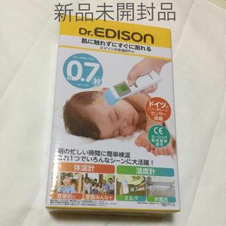 ニシマツヤ(西松屋)のエジソンの体温計 Dr.EDISON(その他)