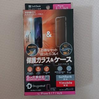 ソフトバンク(Softbank)のiphone8 /7/6s/6極薄強化ガラス9H&クリアケース(保護フィルム)