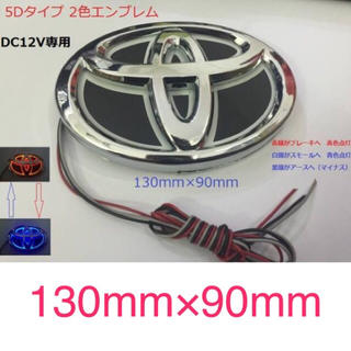 トヨタ(トヨタ)の交換式♪2色発光130mm 立体5Dタイプ LEDエンブレム(汎用パーツ)