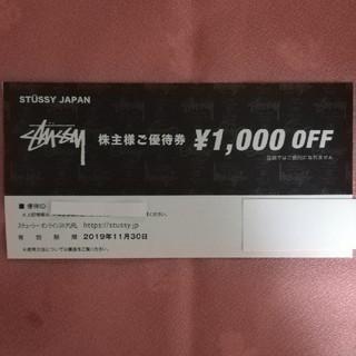 ステューシー(STUSSY)のステューシー 株主優待券 1枚 送料込(ショッピング)