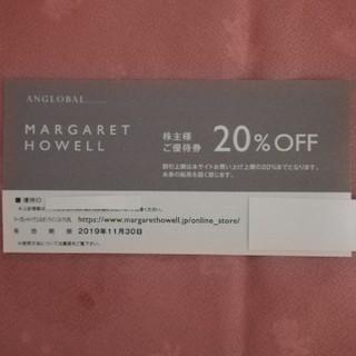 マーガレットハウエル(MARGARET HOWELL)のマーガレットハウエル 株主優待券 20%割引券 1枚 送料込(ショッピング)