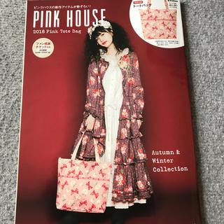 ピンクハウス(PINK HOUSE)のピンクハウス  本 雑誌(その他)