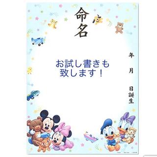 ディズニー(Disney)の命名書代筆♡ディズニー A3版(命名紙)