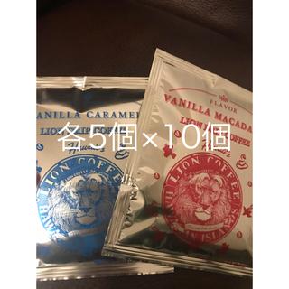 コストコ(コストコ)のライオンコーヒー フレーバー 2種×5(コーヒー)