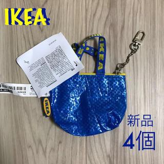 イケア(IKEA)の新品 IKEA バッグ キーホルダー 4個(キーホルダー)