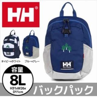HELLY HANSEN - ヘリーハンセン リュック 8L キッズ