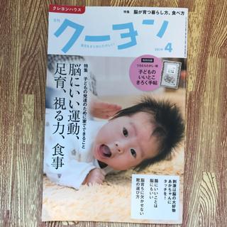 月刊 クーヨン 2019年4月号(住まい/暮らし/子育て)