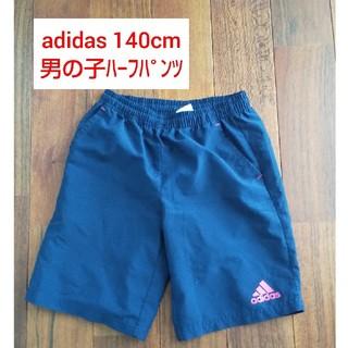 アディダス(adidas)の【中古】adidas 140cmハーフパンツ(紺色)男の子用(パンツ/スパッツ)