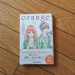 Orange 1(少女漫画)