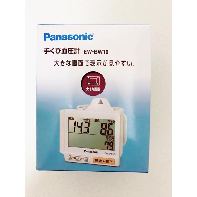 Panasonic(パナソニック)の手くび血圧計 スマホ/家電/カメラの美容/健康(体重計/体脂肪計)の商品写真
