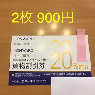 ニジュウサンク(23区)のオンワード株主優待 2枚セット(ショッピング)