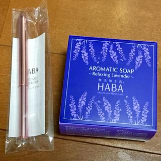 ハーバー(HABA)の【HABA】携帯用リップブラシ&ラベンダーアロマソープ(その他)
