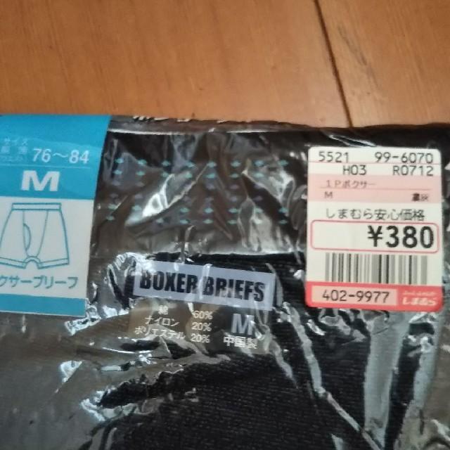 しまむら(シマムラ)のボクサーブリーフ Mサイズ メンズのアンダーウェア(ボクサーパンツ)の商品写真