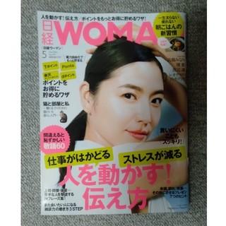 日経BP - 日経WOMAN 2016年5月号
