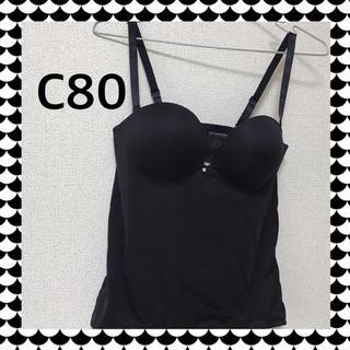 ブラジャー キャミソール C80 #40(ブラ)