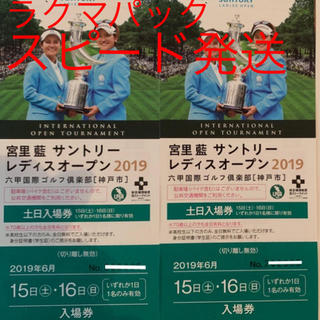 サントリー(サントリー)の宮里藍  サントリーレディースオープン2019  前売入場券(ゴルフ)