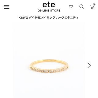 エテ(ete)のete ダイヤモンド ハーフエタニティ リング 0号(リング(指輪))