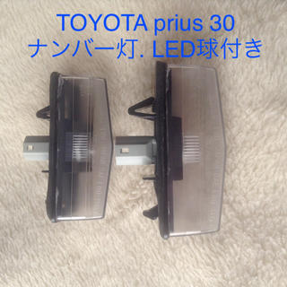 トヨタ(トヨタ)のtoyota prius 30 ナンバー灯  LED球付き(汎用パーツ)