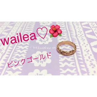 wailea ハワイアンジュエリー!最終値下げ(リング(指輪))