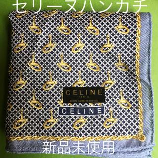 セリーヌ(celine)のセリーヌハンカチ  新品未使用 最終お値下げ(ハンカチ/ポケットチーフ)