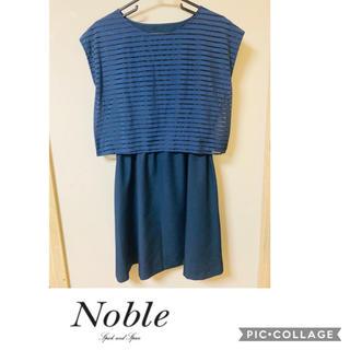 ノーブル(Noble)の《SALE》《美品》Noble ボーダーワンピース (ひざ丈ワンピース)