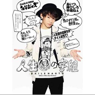 サンダイメジェイソウルブラザーズ(三代目 J Soul Brothers)のHONESTBOY for HUMAN MADE M NAOTO NIGO(Tシャツ/カットソー(半袖/袖なし))