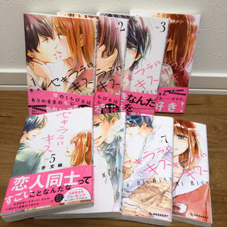 講談社 - セキララにキス 1〜8巻