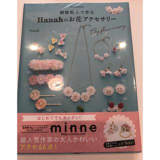 新品 樹脂粘土で作るHanahのお花アクセサリー(趣味/スポーツ/実用)