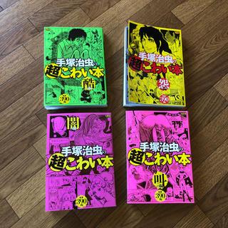 カドカワショテン(角川書店)の手塚治虫の超こわい本 4巻セット(その他)
