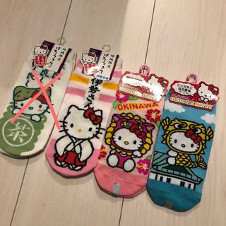 ハローキティ(ハローキティ)のキティ キティちゃん kitty ご当地靴下 ご当地ソックス サンリオ(ソックス)