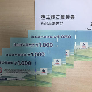 アサヒ(アサヒ)のサイクルあさひ 株主優待 ¥4000(その他)
