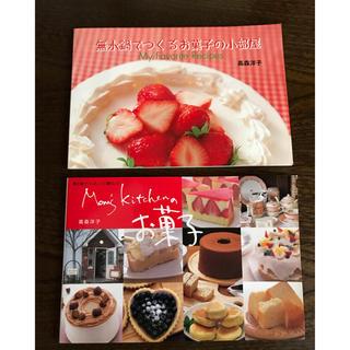 アムウェイ(Amway)のお菓子作りレシピ本(その他)